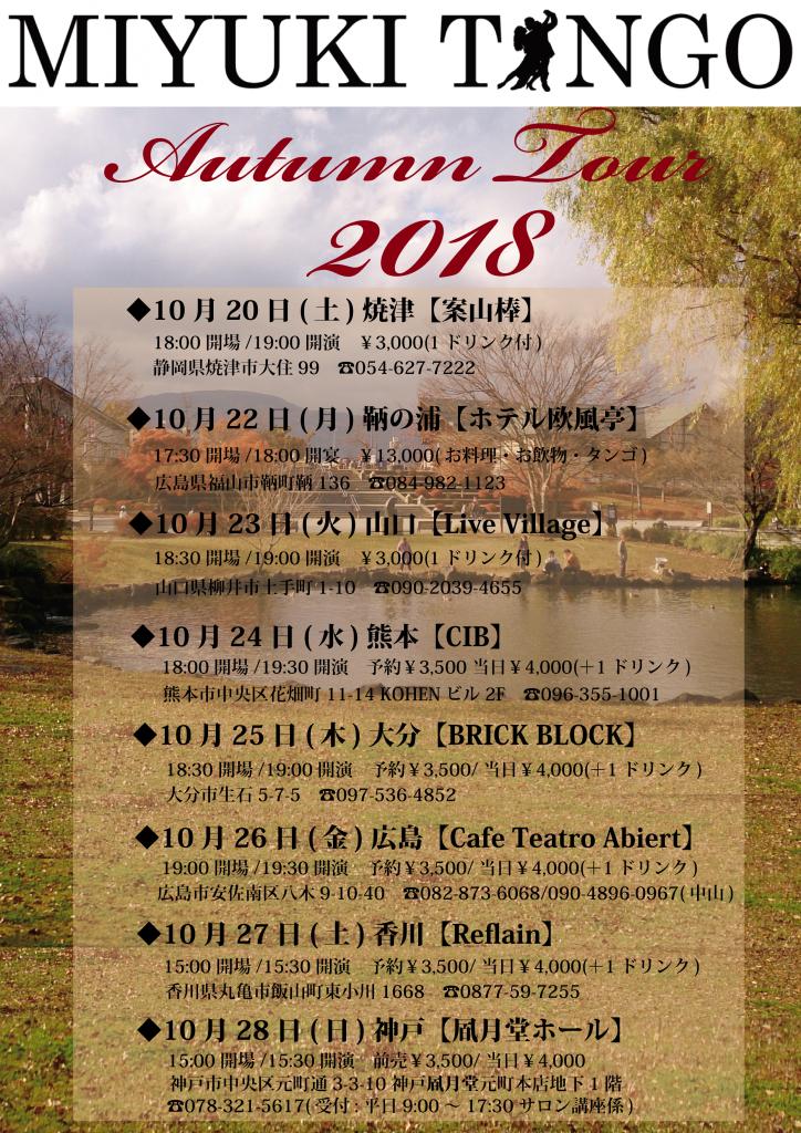 2018 Autumn