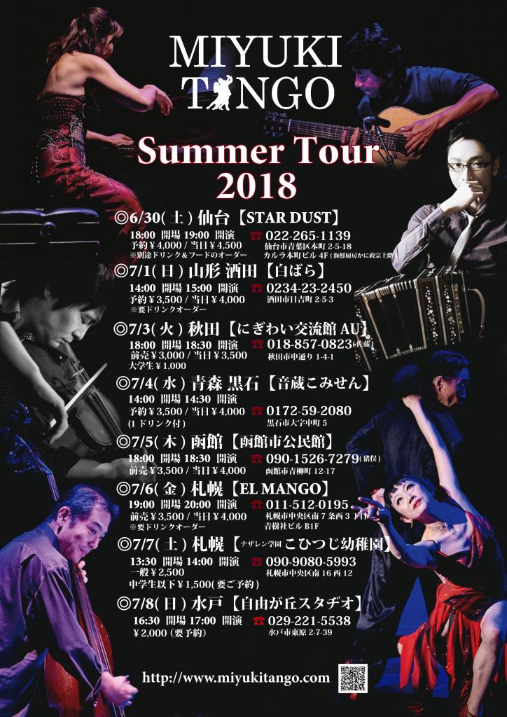 Summer Tour 2018