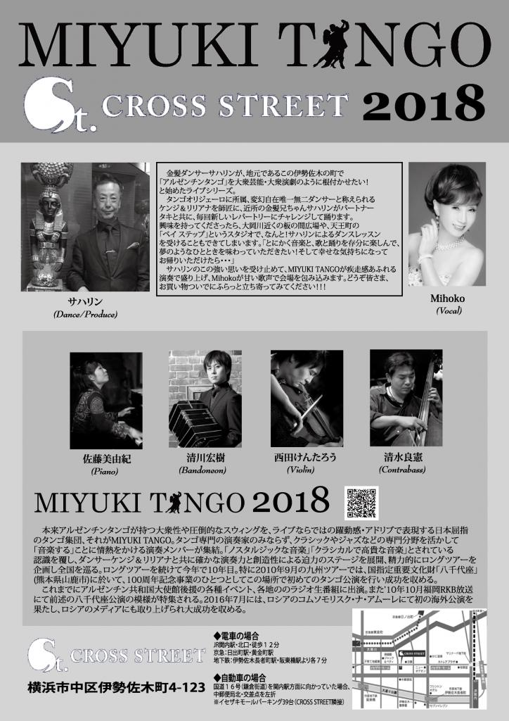 2018CSura