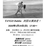 Dahlia2020年5月24日_page-0001